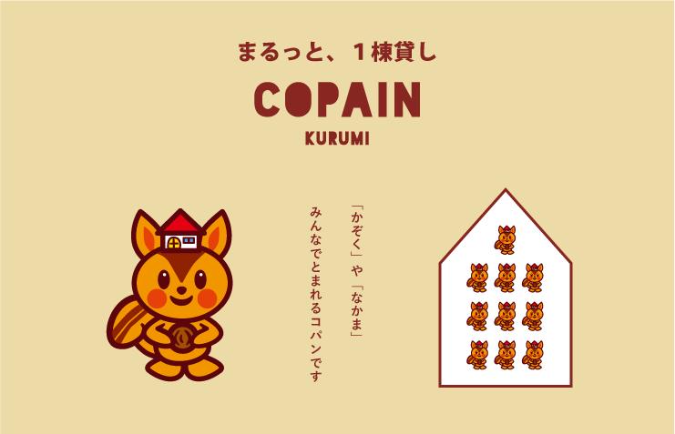 copainブログ用文字2